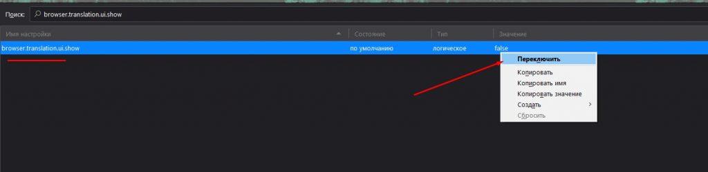 browser.translation.ui.show