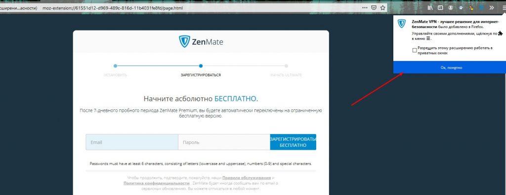 Регистрация VPN