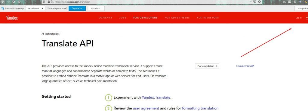 YANDEX API TRANSLATE