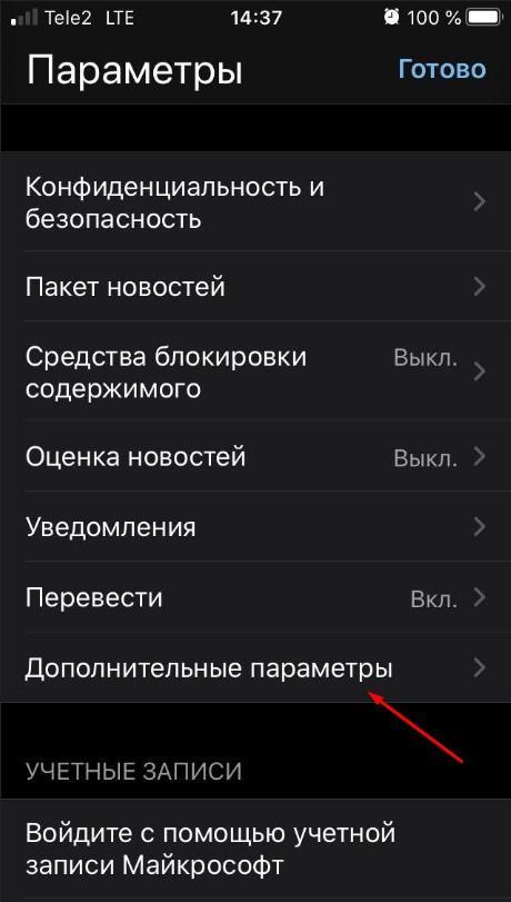 Дополнительные параметры Microsoft Edge на iOS