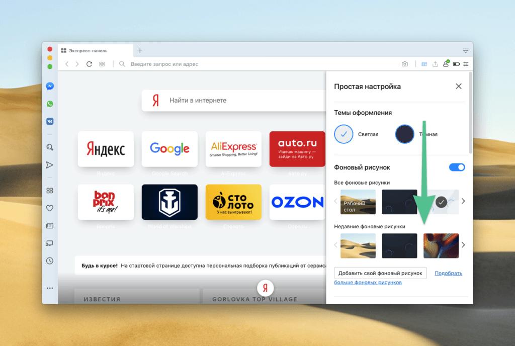 Список основных параметров браузера Opera