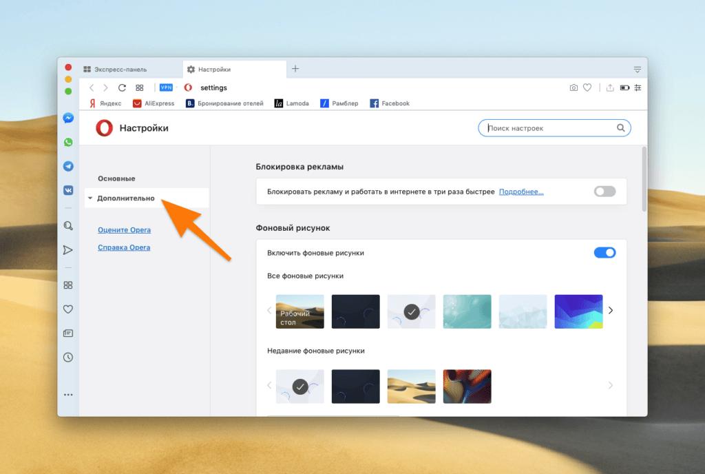 Страница с основными настройками браузера Opera