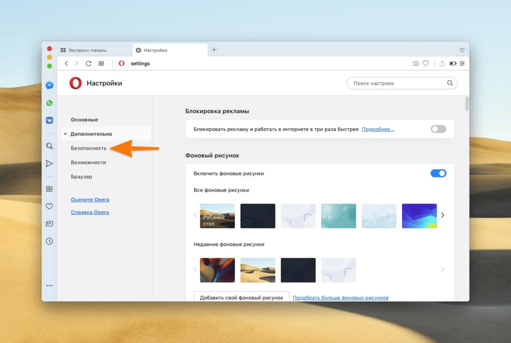 Параметры браузера Opera