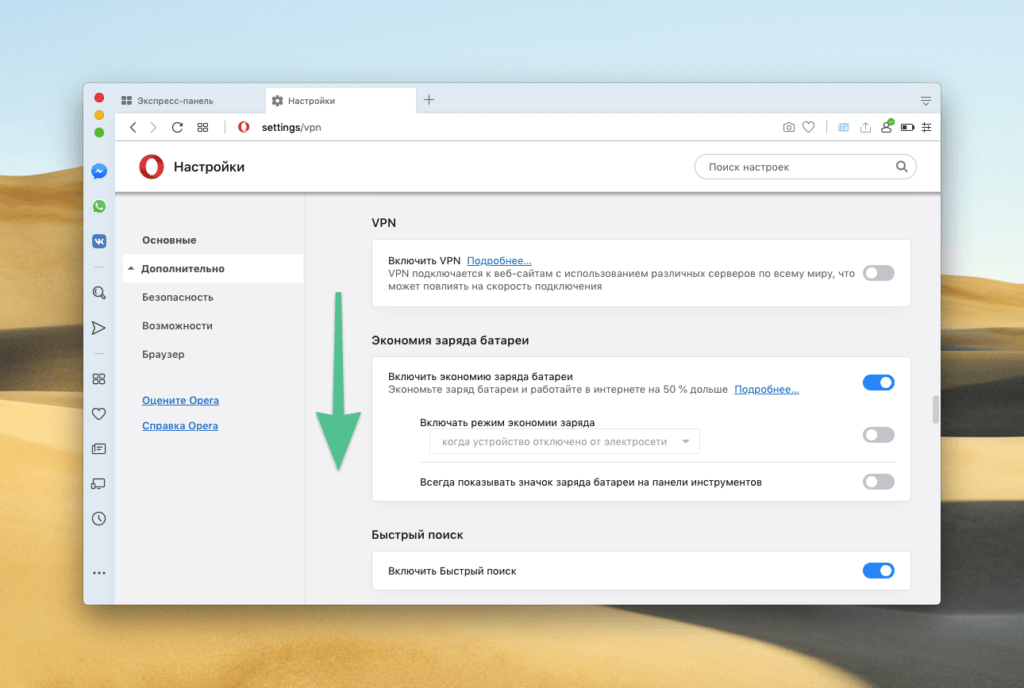 Блок с дополнительными настройками в браузере Opera