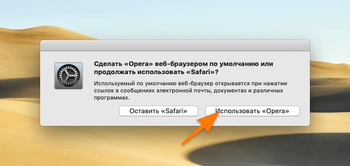 Окно, предупреждающее о смене браузера по умолчанию в macOS