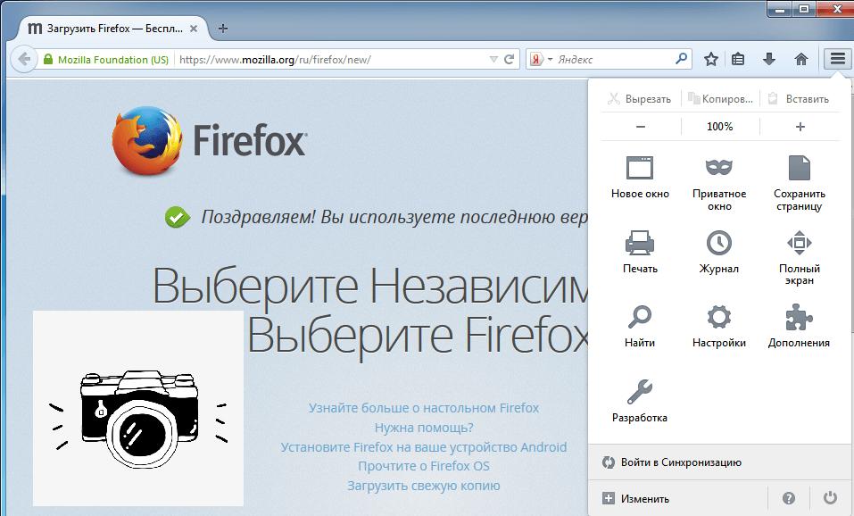 Как сделать скриншот в Mozilla Firefox