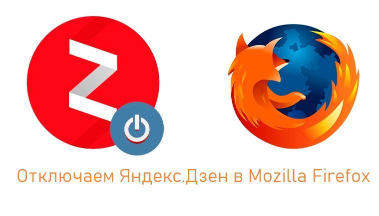 Отключение Яндекс.Дзен в Mozilla Firefox