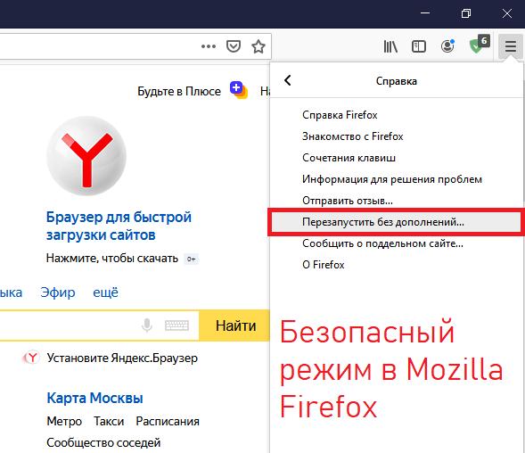 Активация безопасного режима в Mozilla Firefox
