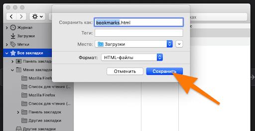 Файловый менеджер в macOS