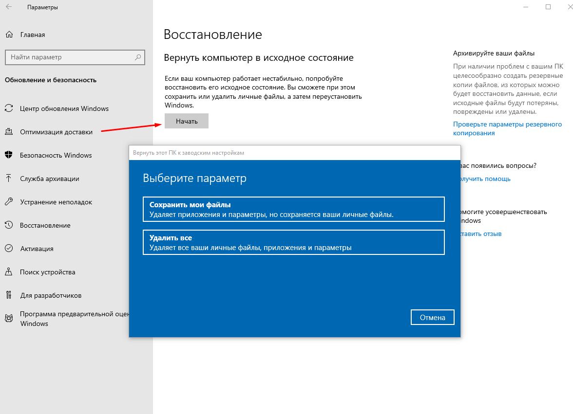 Вернуть компьютер в исходное состояние
