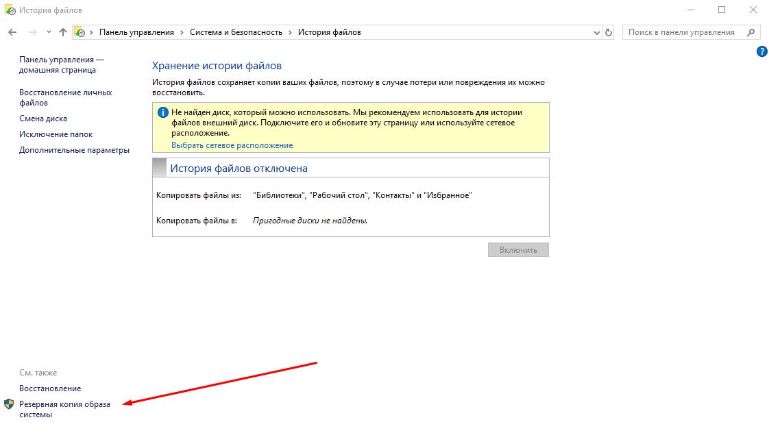 Резервная копия образа системы Windows 10