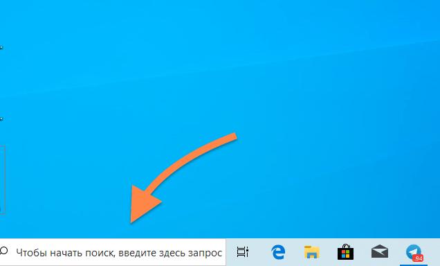 Панель инструментов и поисковое поле в Windows 10