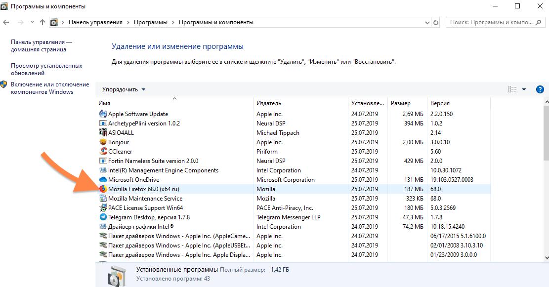 Список программ, установленных в систему