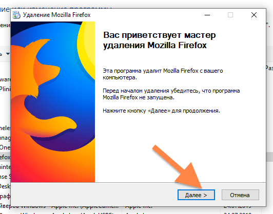 Программа для удаления Firefox из Windows