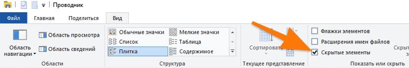 Файловый менеджер в Windows 10