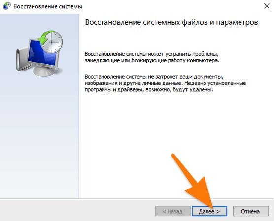 Экран приветствия в службе восстановления Windows 10