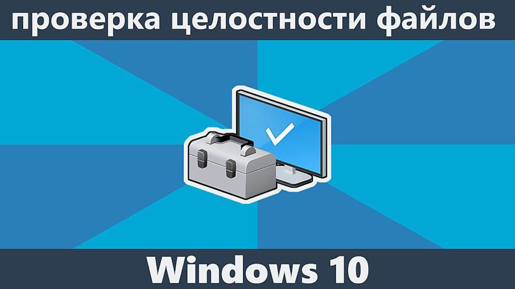 Проверяем Windows 10 на ошибки