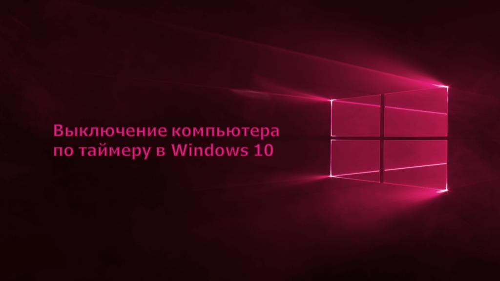 Выключение компьютера по таймеру в Windows 10
