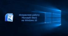 Не работает Word в Windows 10: причины и решения