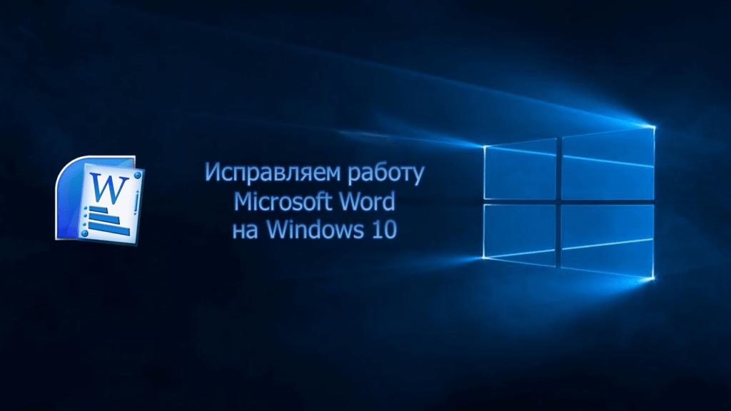 Исправляем работу Microsoft Word на Windows 10