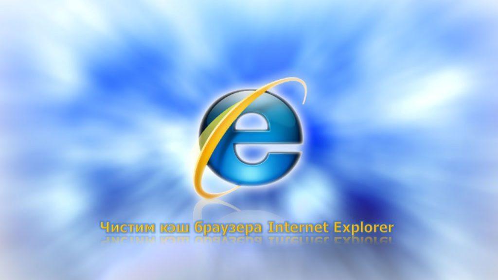 Чистим кэш браузера Internet Explorer