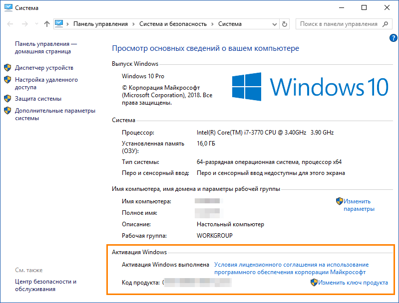 Окно «Система» в Windows 10