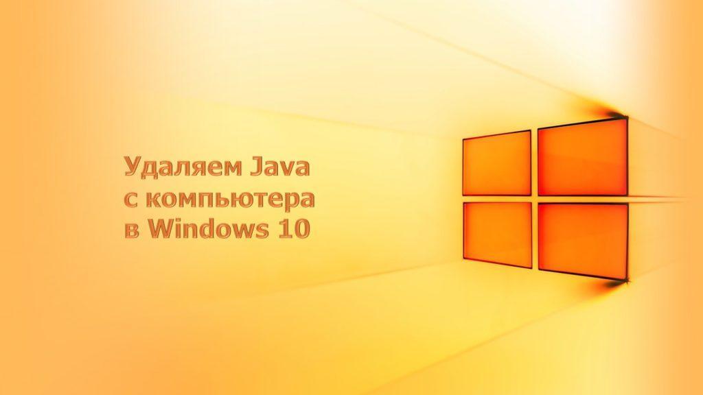 удаляем java в windows 10