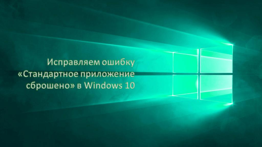 Ошибка «Стандартное приложение сброшено» в Windows 10