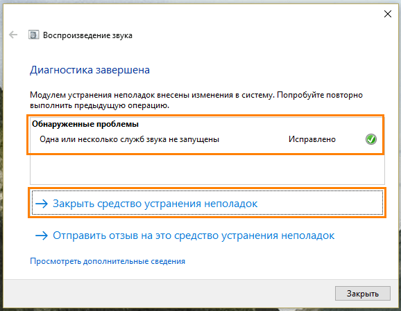 Окно устранения неполадок в Windows 10