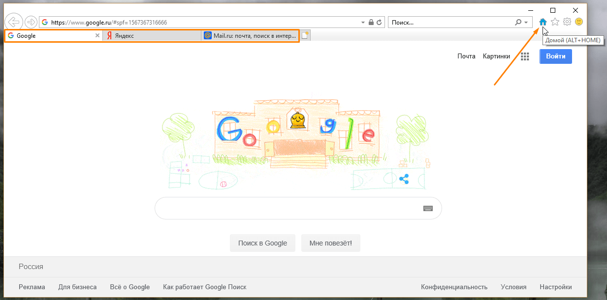 Кнопка «Домой» в браузере Internet Explorer
