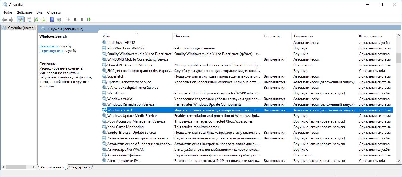 Окно «Службы» в Windows 10
