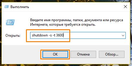 Команда отключения компьютера по таймеру в окне «Выполнить» в Windows 10