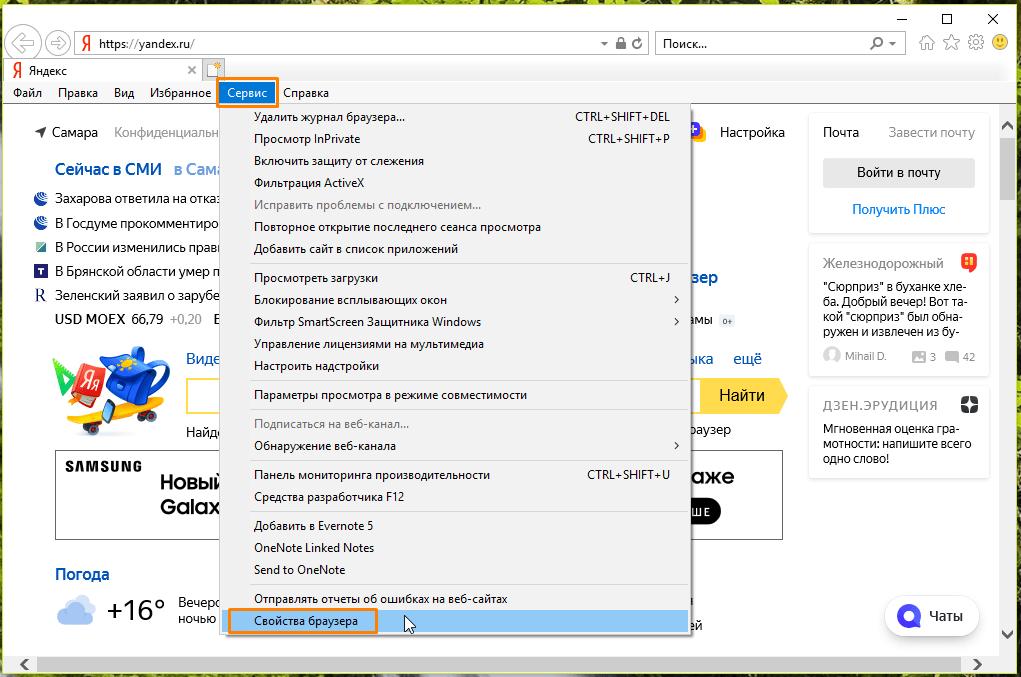 Команда «Свойства браузера» в меню «Сервис» Internet Explorer