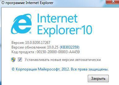 Окно «О программе» в Internet Explorer