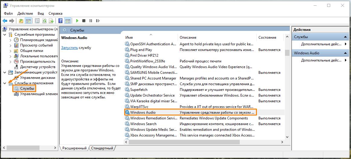 Окно «Управление компьютером» в Windows 10