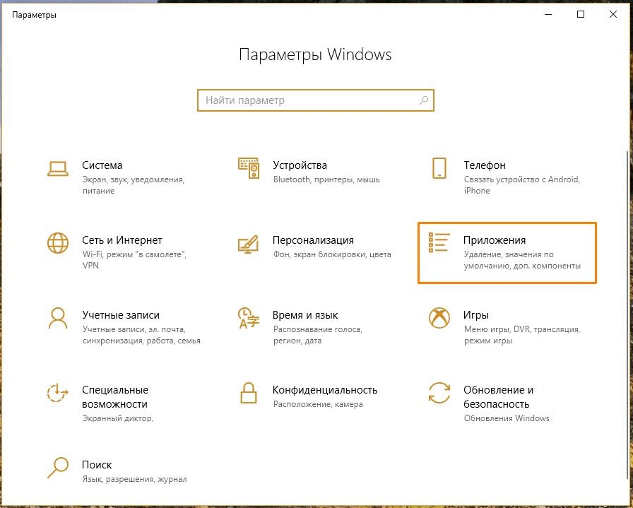 Раздел «Приложения» в «Параметрах Windows»