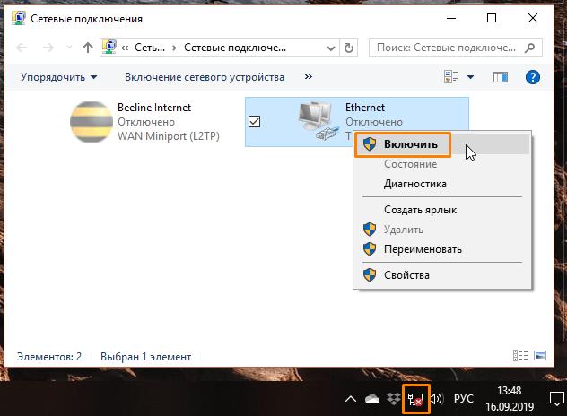 Контекстное меню подключения в Windows 10