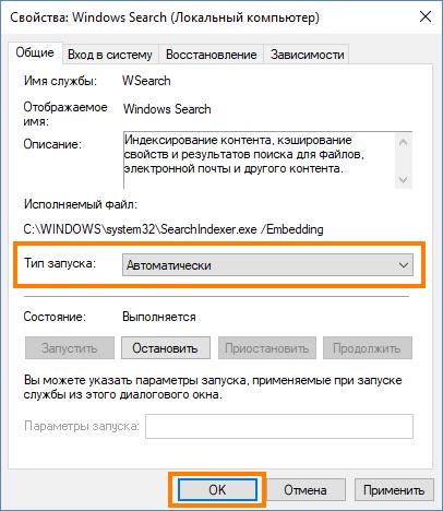 Окно «Свойства: Windows Search»» в Windows 10