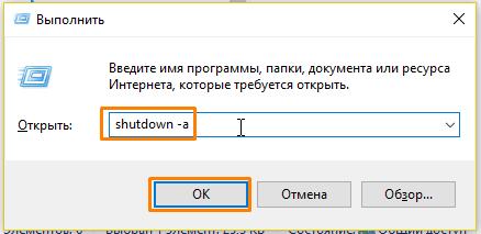 Команда отмены выключения компьютера по таймеру в окне «Выполнить» в Windows 10