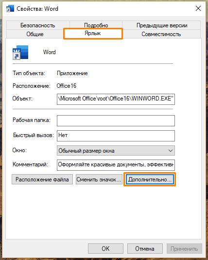 Окно свойств ярлыка Word в Windows 10