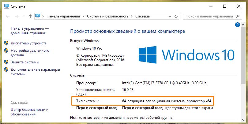 Окно свойств системы Windows