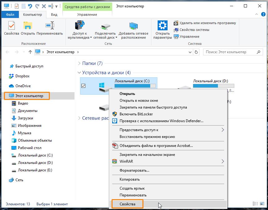 Контекстное меню диска в «Проводнике» Windows 10