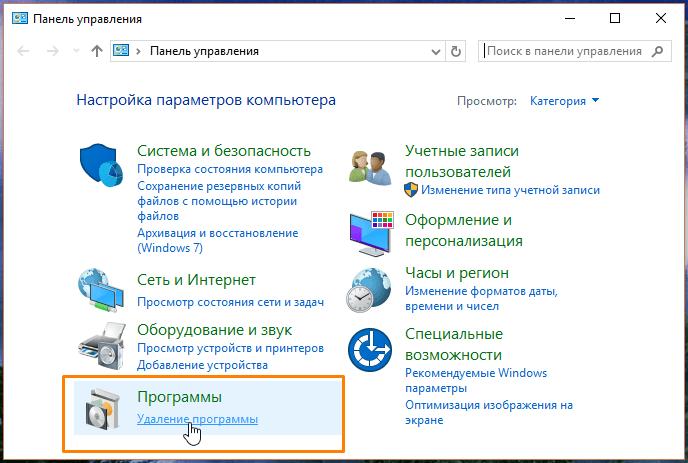 Окно «Панель управления» в Windows 10