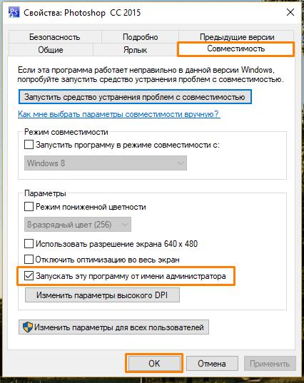 Вкладка «Совместимость» в окне свойств файла