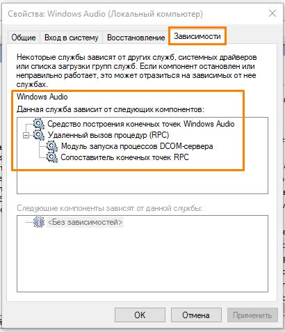 Вкладка «Зависимости» в окне «Свойства: Windows Audio» в Windows 10