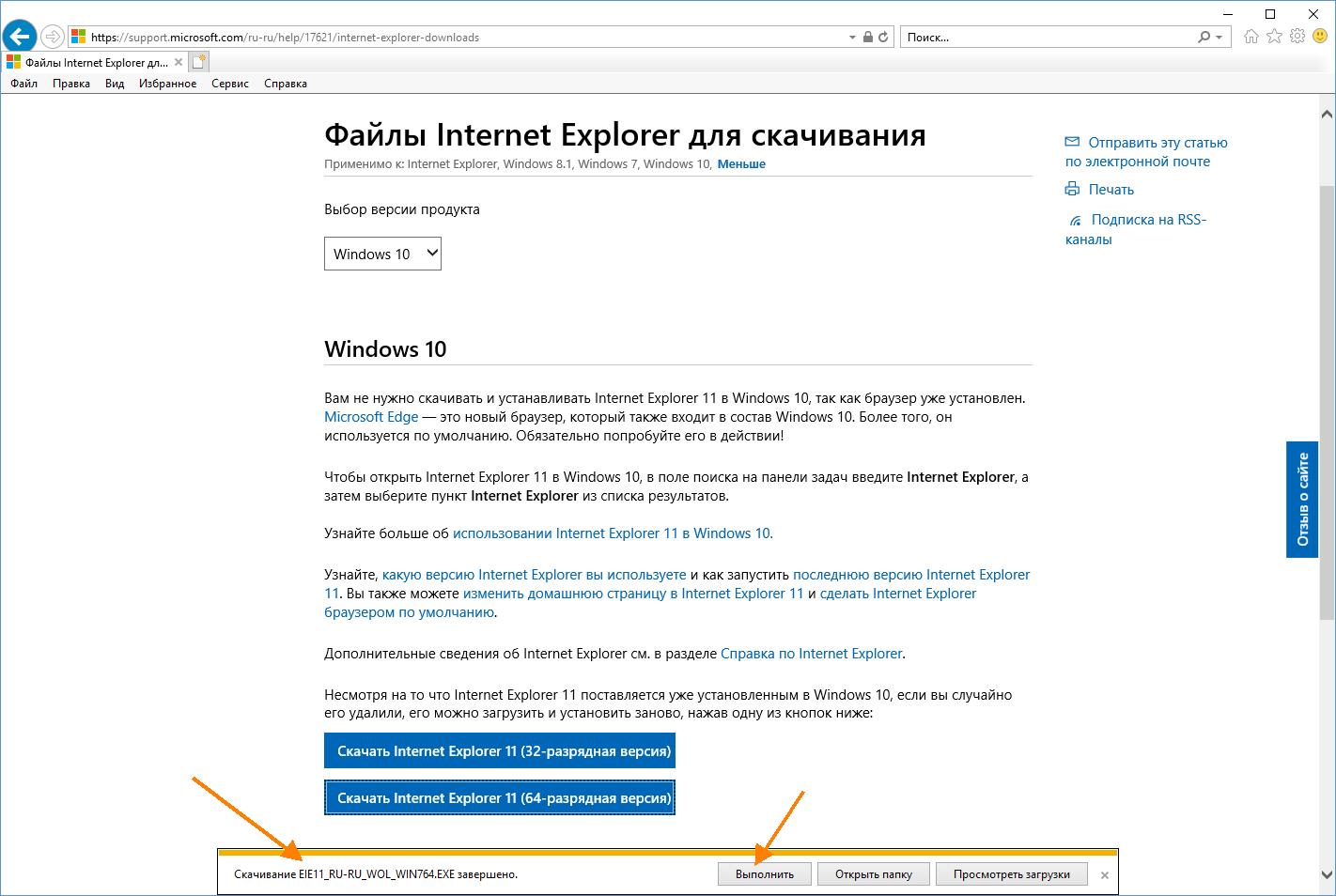 Сообщение о завершении скачивания Internet Explorer с сайта Microsoft