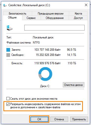 Окно свойств диска в Windows 10