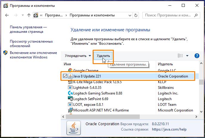 Окно «Программы и компоненты» в панели управления Windows 10