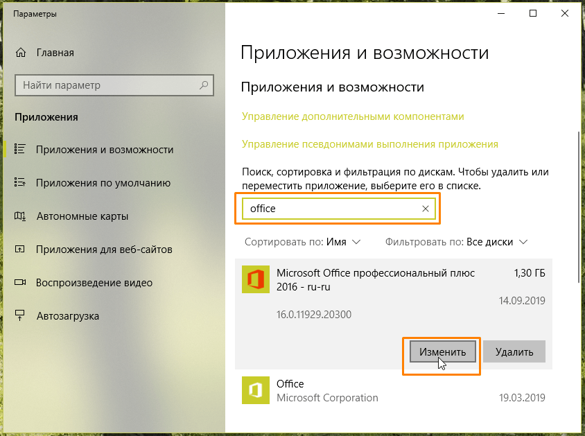 Окно «Приложения и возможности» в Windows 10
