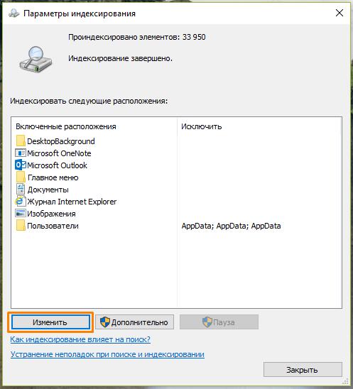 Окно «Параметры индексирования» в Windows 10